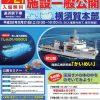 「深海ザメの体の中をのぞいてみよう!」(雨天中止)2016年5月21日開催について JAMSTEC横須賀本部にて 応募締切2016年5月13日