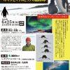 「ペンギンとマグロとサメの最新科学」講演会 2016年6月25日13時30分~15時00分 三重県総合文化センター