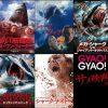 サメ映画5本が無料で「GYAO!」にて配信中 2016年6月29日~7月29日まで