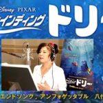 本日公開「ファインディング・ドリー」 日本語吹替版で、八代亜紀さんがエンドソング「アンフォゲッタブル」を担当