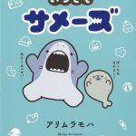 まいにちサメざんまい!ゆるかわなサメ達 サメーズの書籍第二弾「いつでもサメーズ」2016年3月23日発売