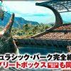 ホホジロザメも出てくる 2015年最大ヒット作 「ジュラシック・ワールド」 Blu-ray&DVD ついに来年 2016年2月24日発売決定!未公開映像他 特典映像収録 スチールブック仕様など