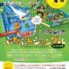 巨大なサメに食べられる!?世界最大級ふわふわ遊具「冒険!ふわふわジャングル」2016年4月10日までの期間限定登場 みろくの里 広島