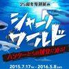 大阪 海遊館 シャークワールド開催中! 2016年5月8日まで