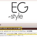 [番組予告]EG-style Amiの休日に密着・大好きなシャチと会う1DAYドキュメント 2016年2月11日24:35~25:05 フジテレビ 鴨川シーワールド
