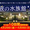夜の水族館10日間連続開催2016年4月29日(金・祝)~5月8日(日) マリンワールド海の中道 福岡