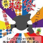 シャチの絵?? 名古屋港水族館の 2016年福袋 追加情報!