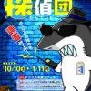 サメBOSSからの指令! 特別展『アクアスひみつ探偵団』 2015年10月10日(土)~2016年1月11日(月)島根県立しまね海洋館 アクアス