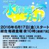 ドラマ10『水族館ガール』制作開始 2016年6月17日(金)放送スタート NHK総合 毎週金曜 夜10時[連続7回]