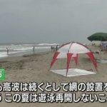 茨城沖にサメ 鉾田市が今夏の遊泳断念 8月13日 4時00分