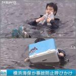 横浜海上保安部が溺れた時の対処法を実演 ANNニュースより