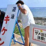 サメ出没注意の看板設置 サメ襲撃、素手で殴る 沖縄で人気のサーフィン海岸 糸満市の大度浜海岸 2015年10月26日
