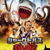 """タコ×サメの次は """"鯨×狼""""…『シャークトパス』シリーズ第3弾、2016年1月5日より公開日決定"""