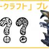 「デスモスチルスのいた地球」のペーパークラフトプレゼント情報 2016年9月1日~無くなり次第終了 大阪・海遊館