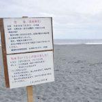 50ヶ所に注意喚起看板設置 浮津海水浴場・入野海水浴場 高知 黒潮町