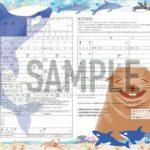 シーワールド独自の婚姻届 「お二人に幸、シャチ多かれ」と初企画 東京新聞 2015年12月20日