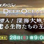 【サメ番組予告】ディープオーシャン 潜入!深海大峡谷 光る生物たちの王国 2016年8月28日(日)午後9時00分~9時49分 NHKにて