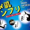 トラザメなど サメ肌グランプリ! 2016年1月9日~1月31日の土日祝限定イベント 上越市立水族博物館 新潟