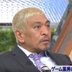松本人志 サメに噛まれる!?