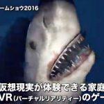サメが突然襲ってくる仮想現実など ソニー、PlayStation VR発売