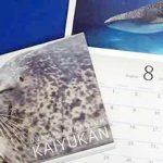 2017年版 海遊館オリジナルカレンダーを100名様にプレゼント 大阪 海遊館